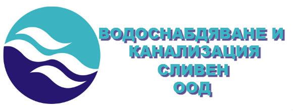 """""""Водоснабдяване и Канализация – Сливен"""" ООД"""
